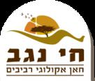 Жизнь в Негеве